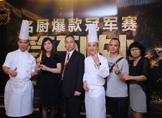 冠军——华龙锦轩,爆款菜式——龙腾四海