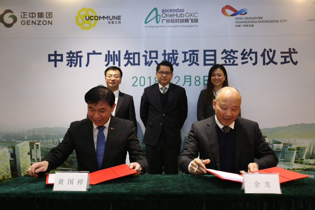 中新国际联合研究院与中新广州知识城投资开发有限公司签订合作意向 | Sino-Singapore International Research Institute signed memorandum of intent with Sino-Singapore Guangzhou Knowledge City Investment and Development Co., Ltd.