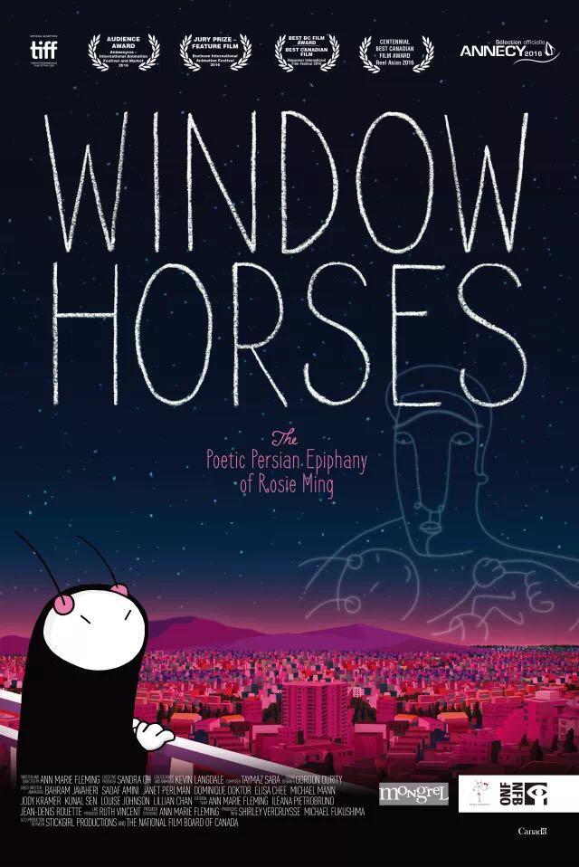 诗人当自强|WINDOW HORSES / RDVCANADA