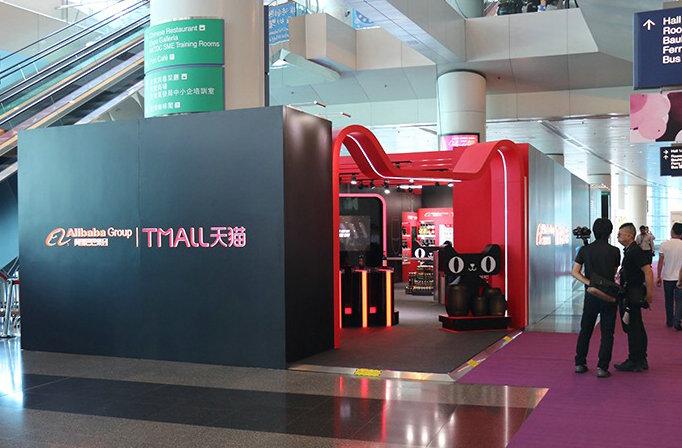 天猫未来酒吧   Tmall's 'Future Bar'   Image Source: Vinexpo Hong Kong 2018