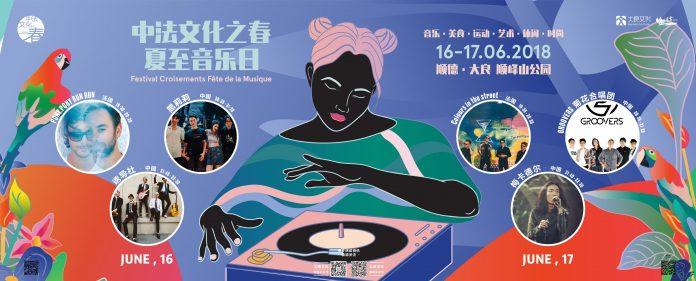 6月16-17日2018中法文化之春夏至音乐日与你相约佛山顺德 | Mark Your Date 16th-17th June: 2018 Music Day in Shunde Foshan