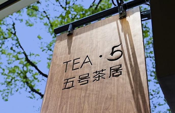 岭南五号酒店五号茶居 | Tea 5 at LN Hotel 5