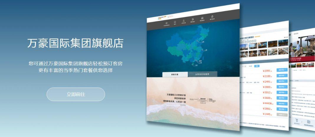 万豪国际酒店预订 | Hotel reservation with Marriott International in China