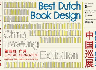 荷兰最美图书中国巡展 广州站 | Best Dutch Design Book - China Travelling Exhibition - Guanghzou