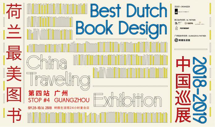 荷兰最美图书中国巡展 广州站   Best Dutch Design Book - China Travelling Exhibition - Guanghzou