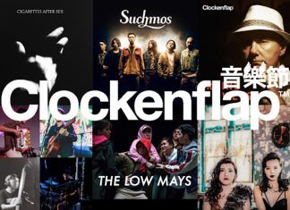 2018年Clockenflap音乐节发布完整音乐阵容 | Clockenflap Announces Full Lineup for 2018