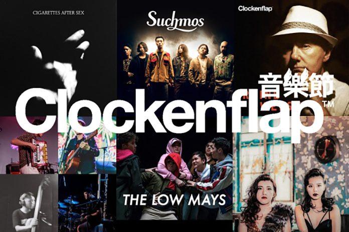 2018年Clockenflap音乐节发布完整音乐阵容 | Clockenflap Announces Full Lineup for 2018
