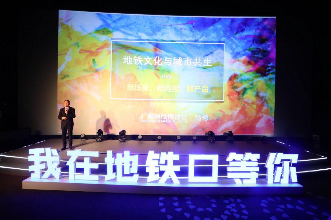 广州地铁博物馆馆长杨穗先生   Mr. Yang Sui, Curator of Guangzhou Metro Museum