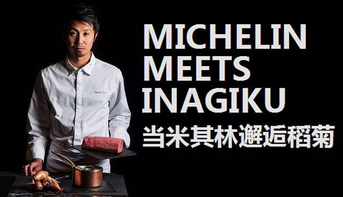 当米其林邂逅稻菊 | Michelin Meets INAGIKU @W Guangzhou