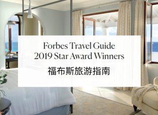 《福布斯旅游指南》公布2019年度星级评级名单 | Forbes Travel Guide Unveils 2019 Star Rating Awards