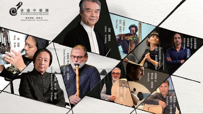 "香港艺术节:音乐会""九千年的邂逅"" | Hong Kong Arts Festival: Concert ""Meeting Across Nine Millennia of Time"""