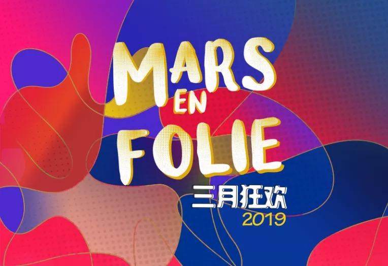 2019第24届法语活动月正式启动! 2019 Mois De La Francophonie Kicks Start!