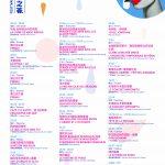 华南地区活动一览 | Programs and events in South China