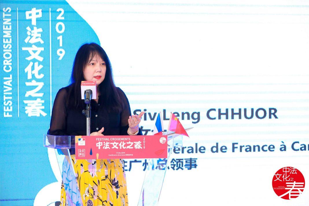 法国驻广州总领事馆总领事周丽君女士 | Ms. Siv Leng CHHUOR, Consul-General of France in Guangzhou