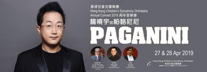 演出信息:杨晓宇的帕格尼尼 | Performance: