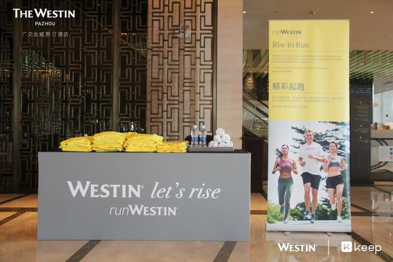 威斯汀品牌与Keep 继续深化合作 打造全方位健康活力生活体验 | Westin X Keep: Wholesome & Fun Living Experience