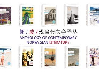 挪威现当代文学译丛发布,全面展示挪威现当代文学魅力 | A Window to Norway: Ten Modern and Contemporary Norwegian Literary Works Now Available in Chinese Language