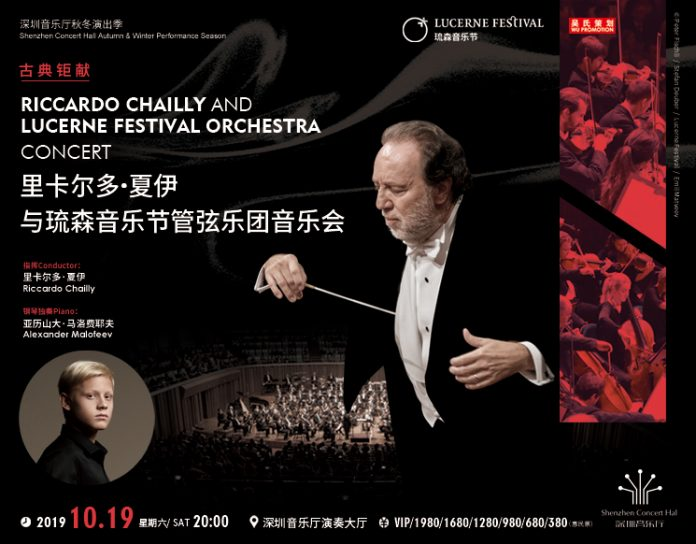 演出信息:琉森音乐节管弦乐团将于十月惊艳鹏城 | Performance Info: Lucerne Festival Orchestra China Tour 2019 Comes to Shenzhen This October