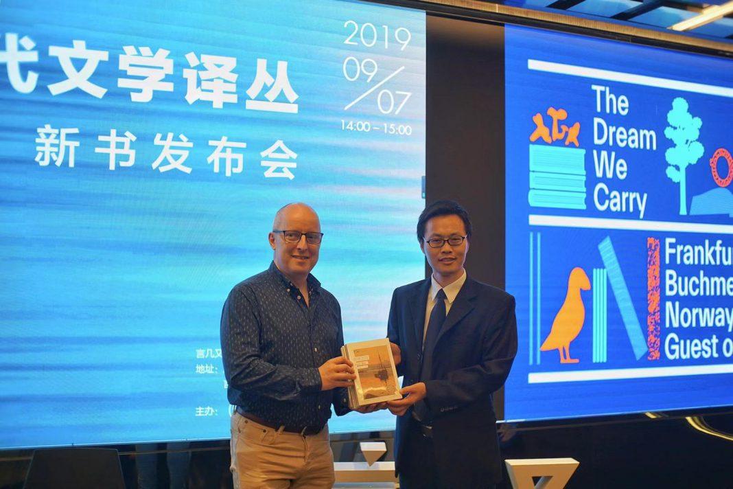 挪威王国驻广州总领事馆赠予广州图书馆十套译丛,供广大市民阅读 | The Consulate General of the Kingdom of Norway in Guangzhou presented ten sets of the anthology to Guangzhou Library for the general public to read.