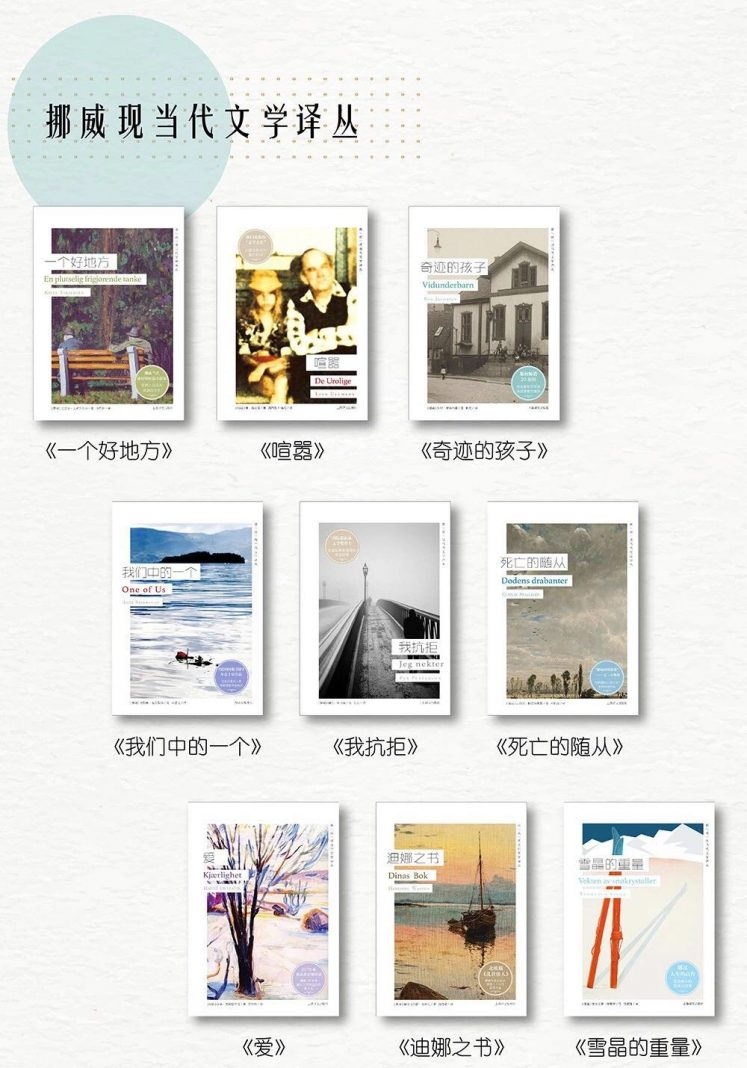 挪威现当代文学译丛发布,全面展示挪威现当代文学魅力   A Window to Norway: Ten Modern and Contemporary Norwegian Literary Works Now Available in Chinese Language
