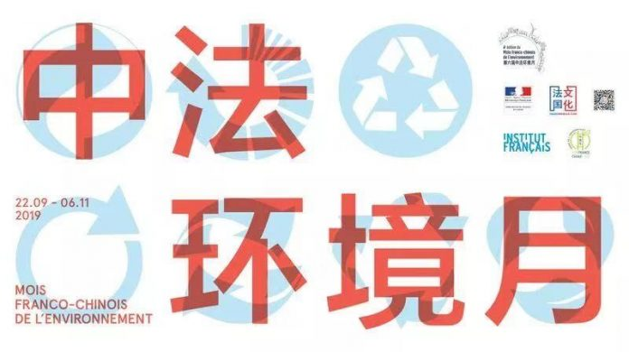 中法环境月之中法乐活环保市集周日开市! | Sunday Green Market Activities by Franco-Chinese Month of the Environment