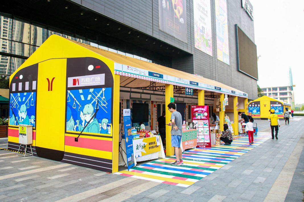 """万胜广场""""潮玩文化节""""开幕!呈现国潮X酷玩生活美学新方式   Wansheng Plaza Launches """"Welcome to Our Show"""" Lifestyle Festival"""