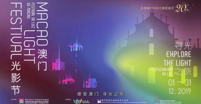 2019澳门光影节 | Macao Light Festival