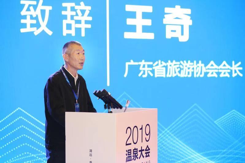 广东省旅游协会会长王奇  | Wang Qi,chairman of the Guangdong Tourism Association