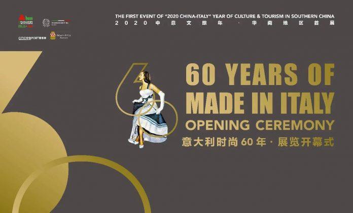 《意大利时尚60年》展览 拉开2020年中意文化旅游年序幕 | Exhibition
