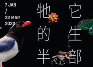 "展览信息:""牠它他的生态半部曲"" 