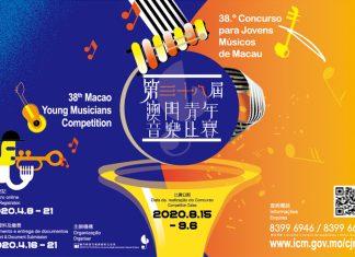 第三十八届澳门青年音乐比赛4月接受报名 | The 38th Macao Young Musicians Competition Calls For Registration