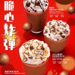 Pacific Coffee X Maltesers Special Drinks Now Available