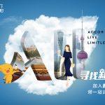 雅高超级品牌日 | Accor Super Brand Day