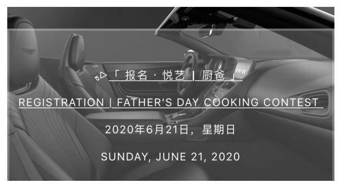 父亲节厨艺大比拼 | Cooking with Dad @Park Hyatt Guangzhou