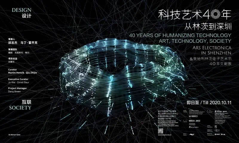 科技艺术40年——从林茨到深圳 | 40 Years of Humanizing Technology: Art, Technology, Society