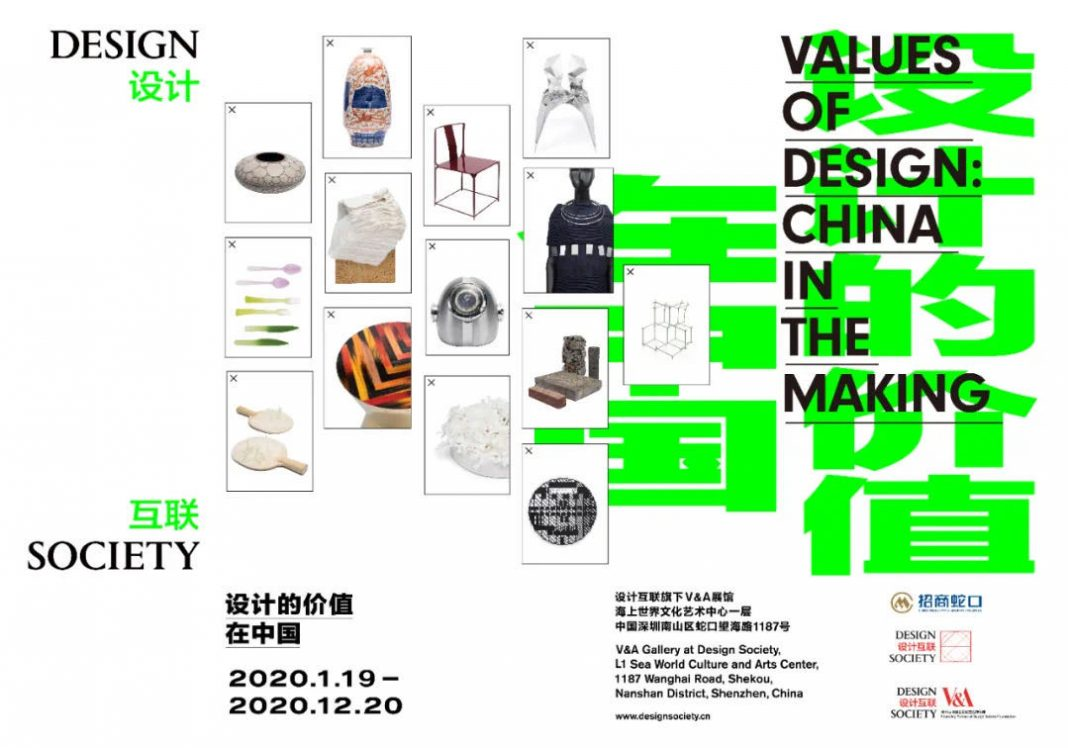 设计的价值在中国  | Values of Design: China in the Making
