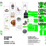 设计的价值在中国    Values of Design: China in the Making
