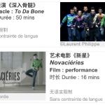 法国艺术之夏本周呈现:舞蹈《深入骨髓》与艺术电影《新星》 | French Waves This Week: To Da Bone and Novaciéries
