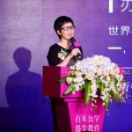 博实乐教育集团联席CEO黎婉媚致辞 | Ms. Li Wanmei, co-CEO of Bright Scholars presenting her speech
