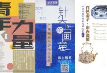 六月尾在广州看个艺术和时尚的展 | Plan Your Remaining June Schedule with Art and Fashion in Guangzhou