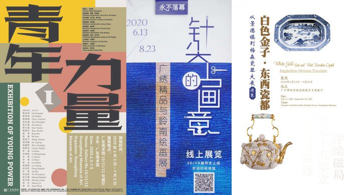 六月尾在广州看个艺术和时尚的展 | Plan Your Remaining June Schedule with Art and Fashion in Guangzhou