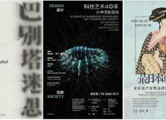 不止艺术:六月深圳展演推荐 | Art and More: Exhibitions in Shenzhen This June