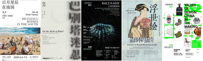 不止艺术:六月深圳展演推荐 | Art and More: Exhibitions in Shenzhen This June