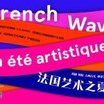 """法国文化携手腾讯艺术带你""""浪艺夏""""   Faguowenhua and Tencent Art Launch """"French Waves"""" Online Festival"""