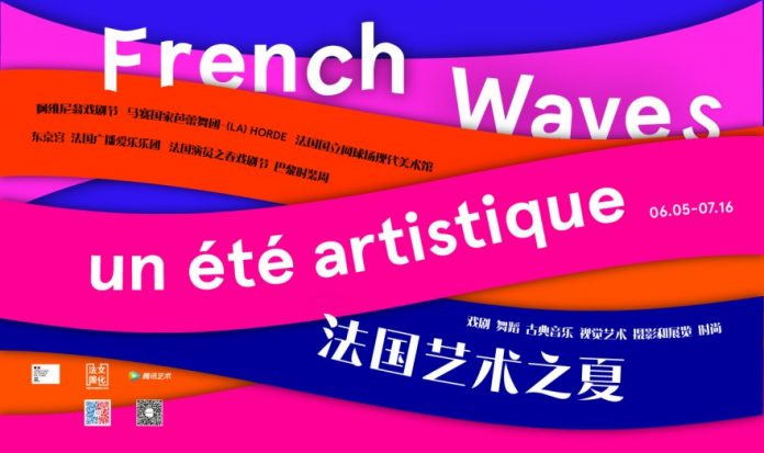 "法国文化携手腾讯艺术带你""浪艺夏"" 