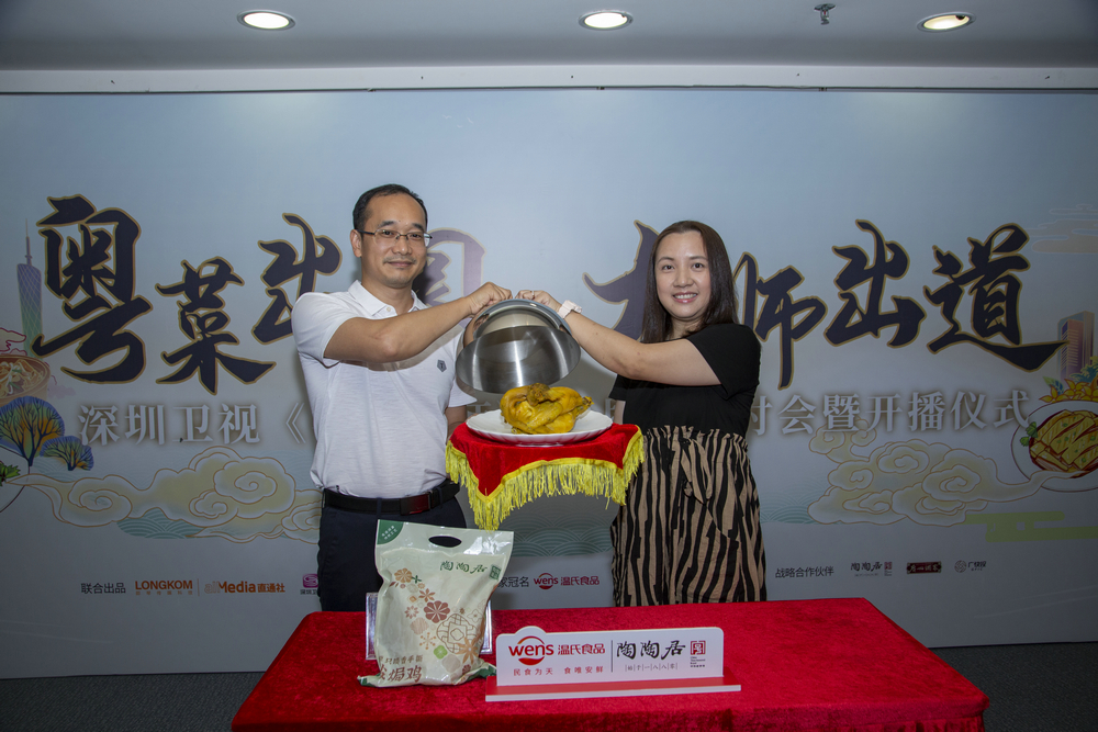 "温氏食品与陶陶居联合推出""粤菜大师""盐焗鸡 