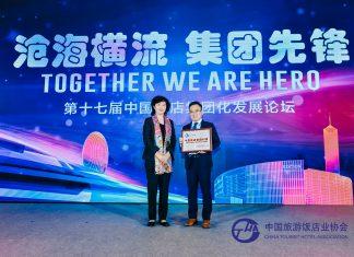 华侨城酒店集团入围2019年度中国饭店集团60强 | OCT Hotel Group Finalists 2019 China Hotel Group Top 60