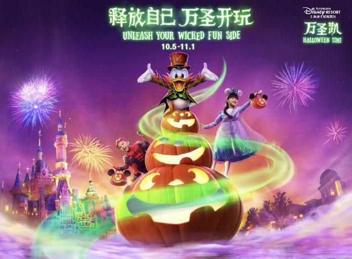 奇异万圣魔法降临上海迪士尼度假区 | A Wicked Fun Halloween is Heading to Shanghai Disney Resort