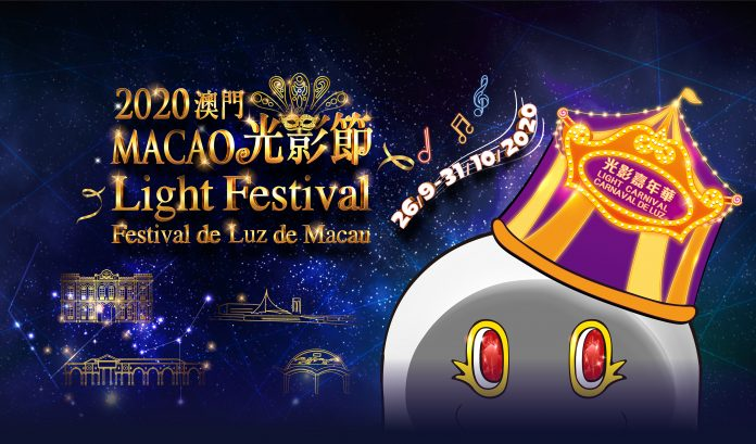 澳门光影节2020 | Macao Light Festival 2020