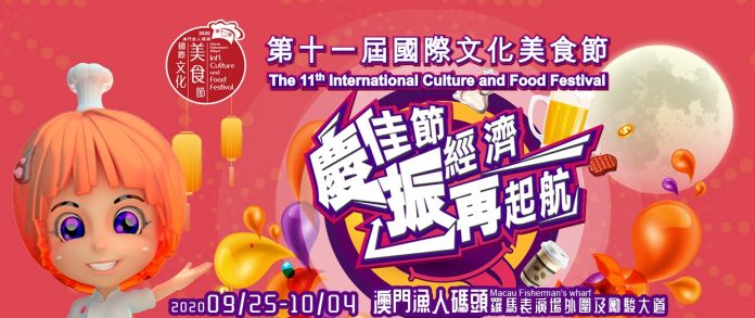 澳门第十一届国际文化美食节 | The 11th International Culture and Food Festival Macau